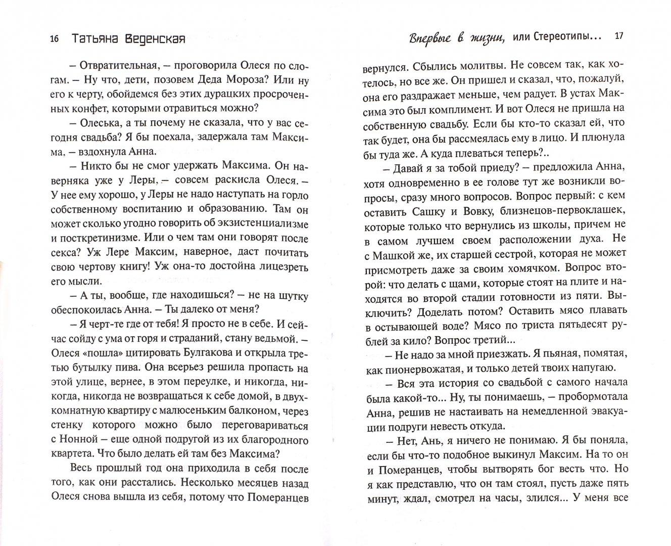 Иллюстрация 1 из 44 для Впервые в жизни, или Стереотипы взрослой женщины - Татьяна Веденская   Лабиринт - книги. Источник: Лабиринт