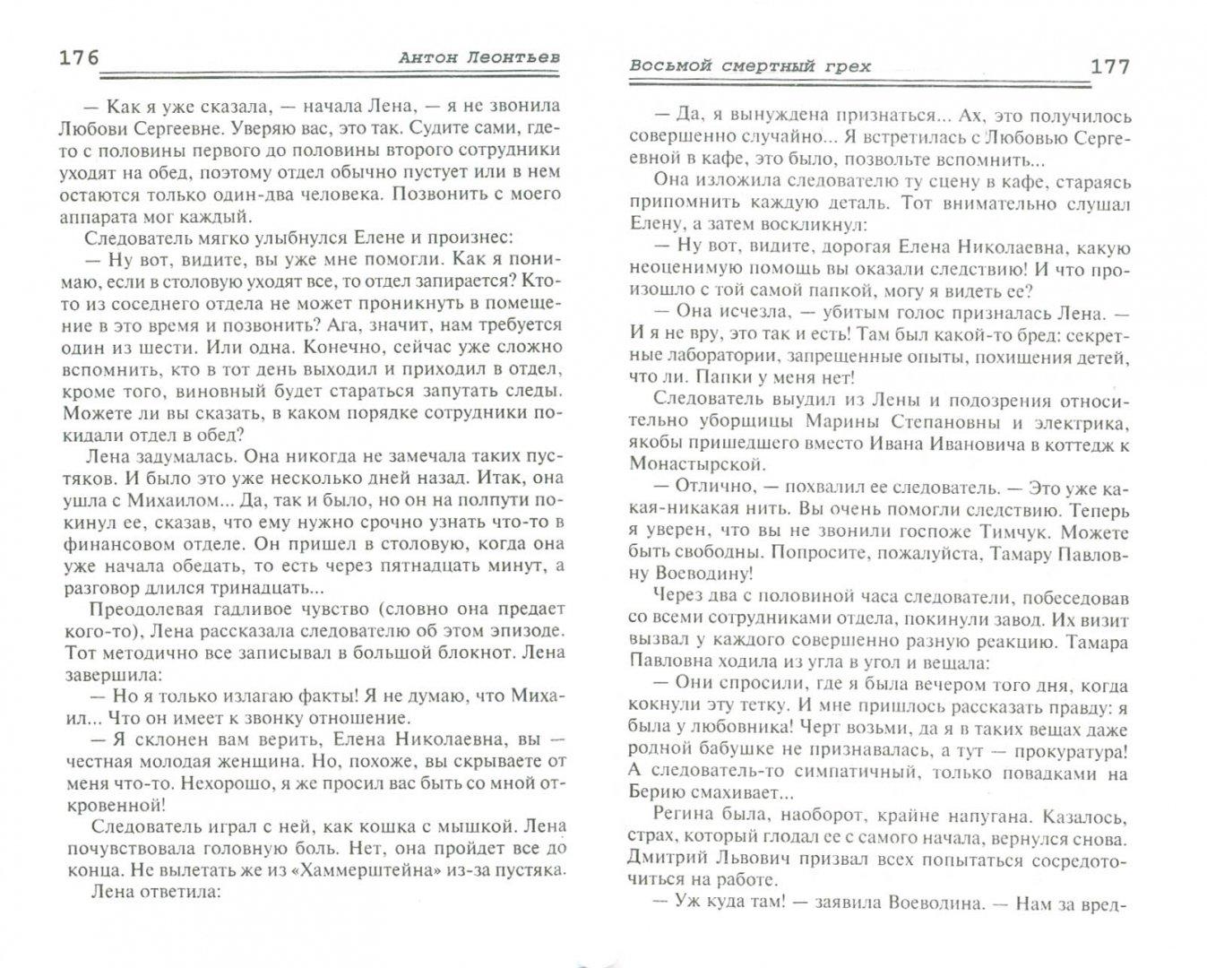 Иллюстрация 1 из 6 для Восьмой смертный грех - Антон Леонтьев | Лабиринт - книги. Источник: Лабиринт