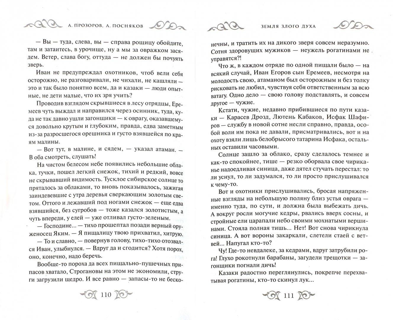 Иллюстрация 1 из 6 для Земля Злого Духа - Прозоров, Посняков   Лабиринт - книги. Источник: Лабиринт