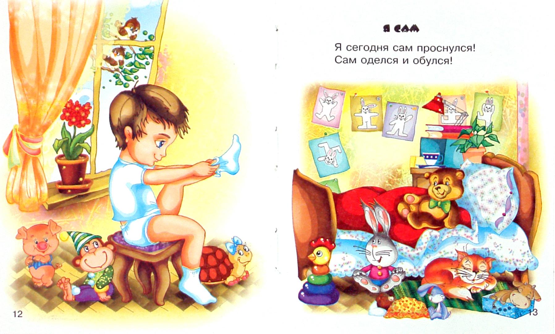 Ребенок одевается сам картинка