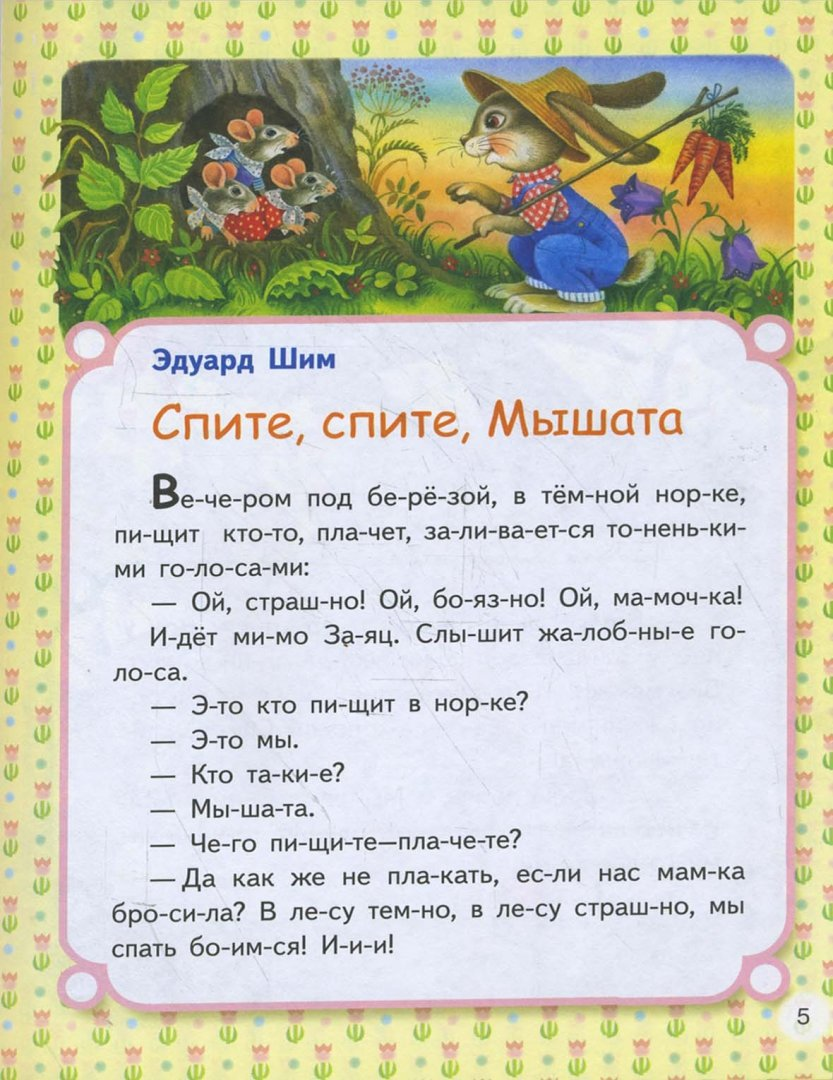 Иллюстрация 1 из 27 для Маленькие сказки   Лабиринт - книги. Источник: Лабиринт