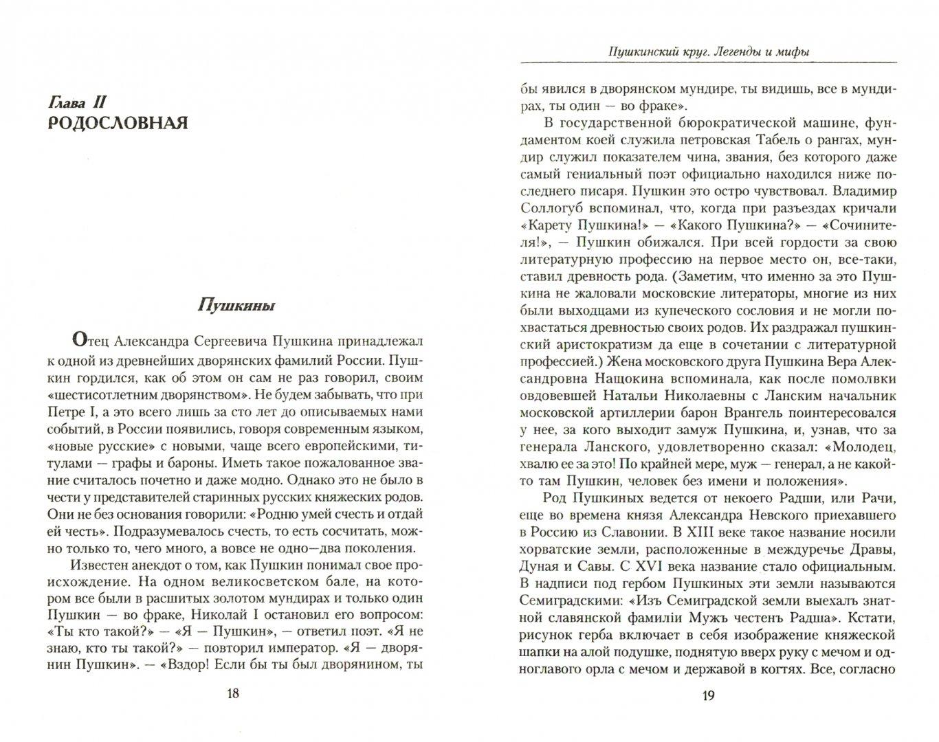 Иллюстрация 1 из 18 для Пушкинский круг. Легенды и мифы - Наум Синдаловский | Лабиринт - книги. Источник: Лабиринт