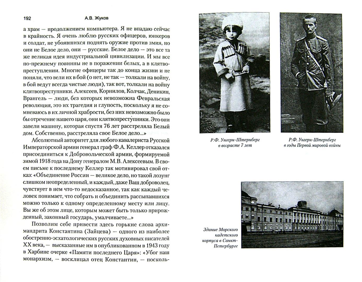 Иллюстрация 1 из 8 для Барон Унгерн. Даурский крестоносец или буддист с мечом - Андрей Жуков | Лабиринт - книги. Источник: Лабиринт