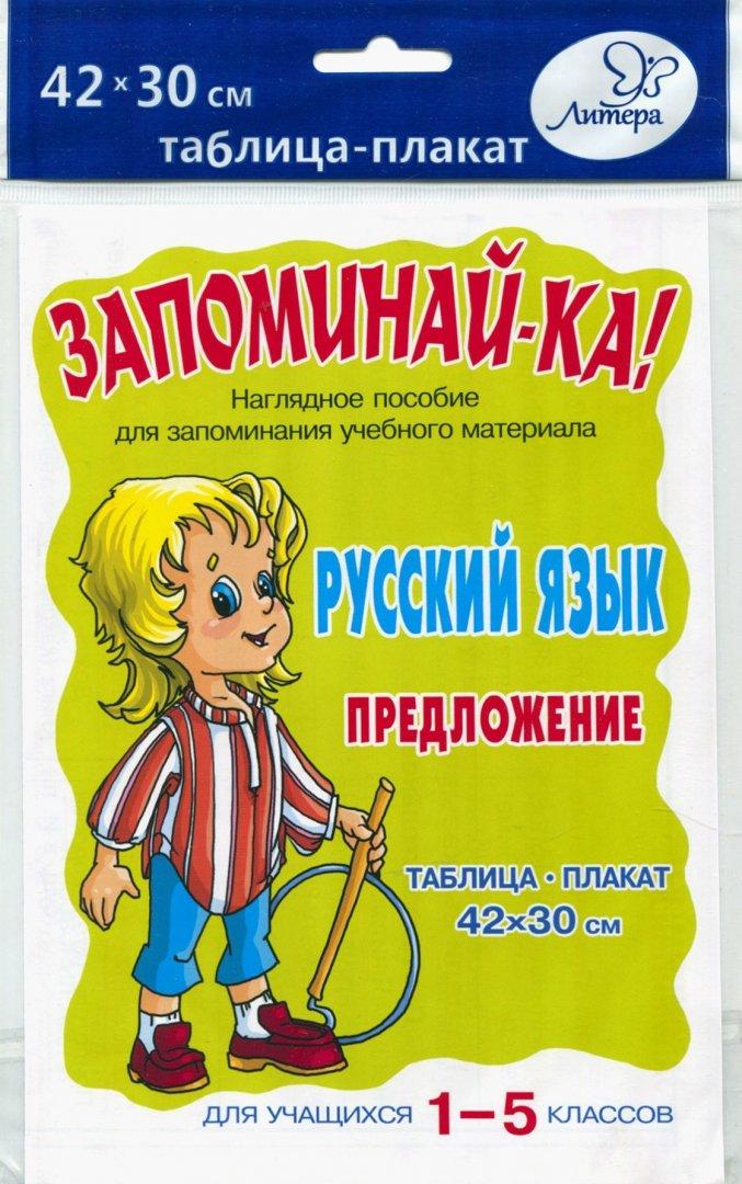 Иллюстрация 1 из 7 для Русский язык. Предложение. Для учащихся 1-5 классов | Лабиринт - книги. Источник: Лабиринт