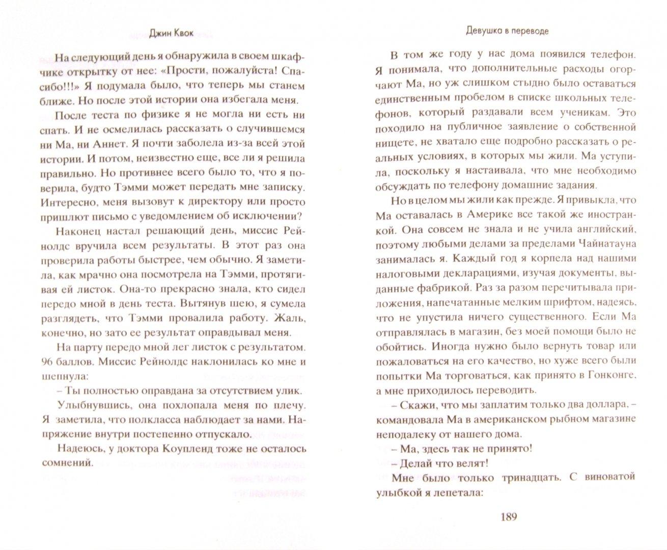 Иллюстрация 1 из 6 для Девушка в переводе - Джин Квок | Лабиринт - книги. Источник: Лабиринт