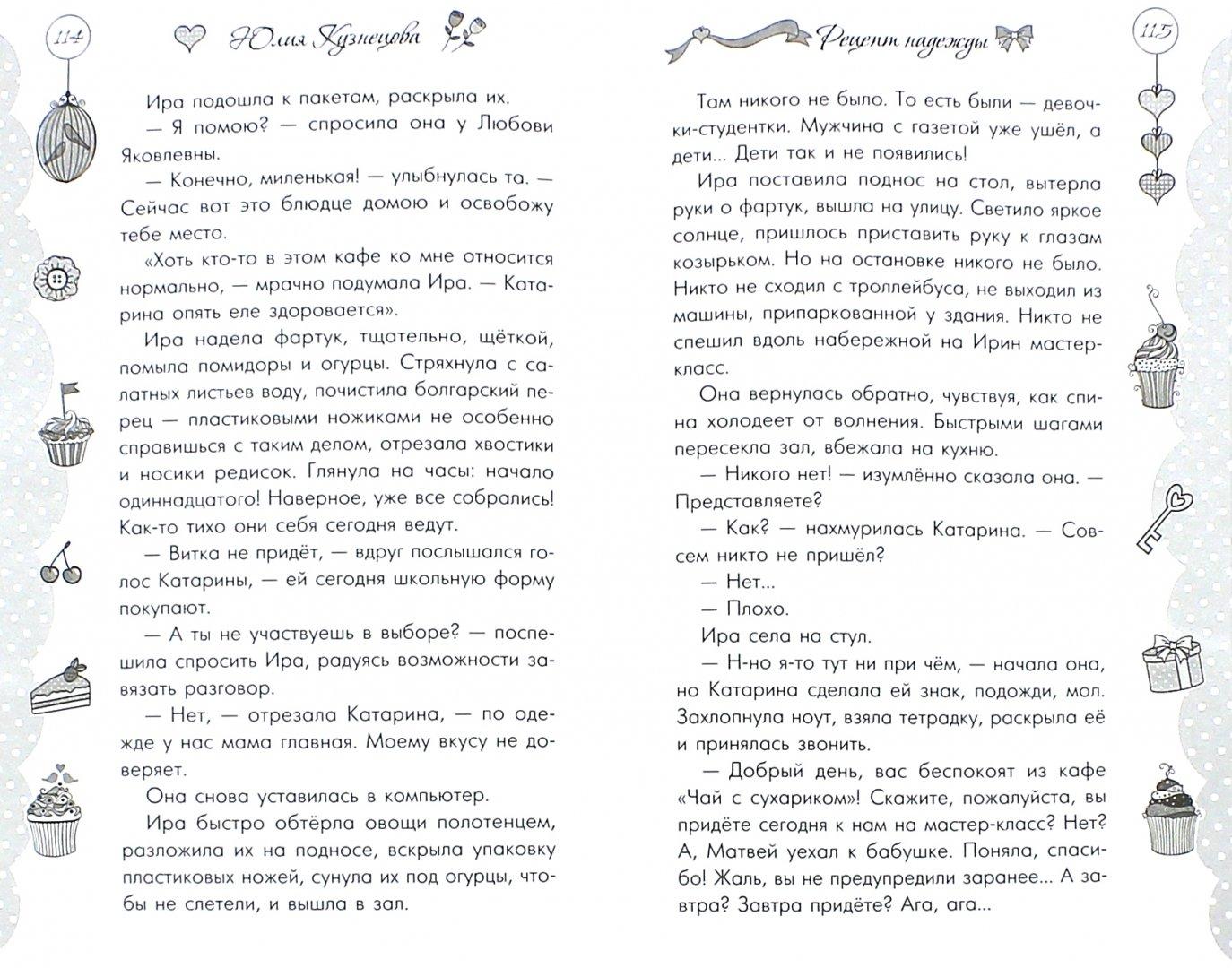Иллюстрация 1 из 17 для Рецепт надежды - Юлия Кузнецова   Лабиринт - книги. Источник: Лабиринт