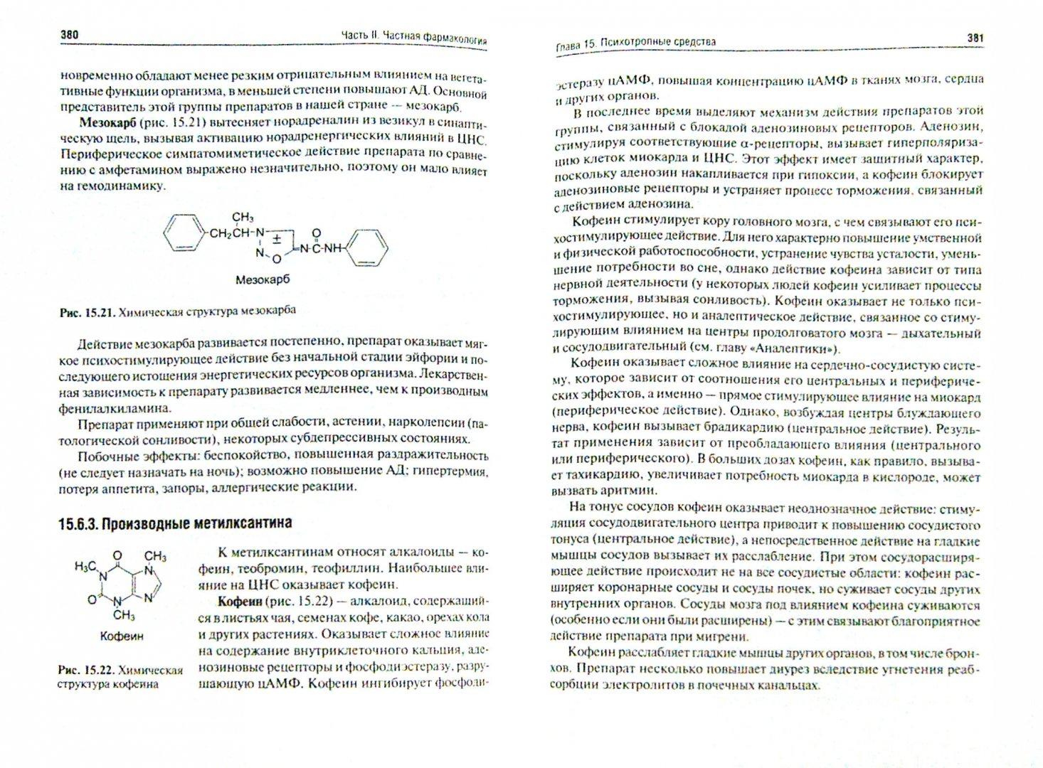Иллюстрация 1 из 76 для Фармакология. Учебник - Аляутдин, Бондарчук, Давыдова | Лабиринт - книги. Источник: Лабиринт