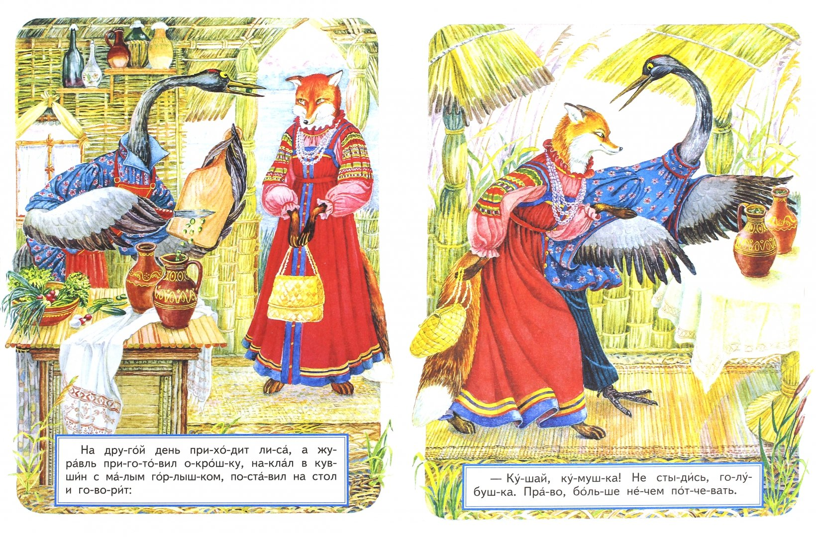 Иллюстрация 1 из 8 для Лиса и журавль | Лабиринт - книги. Источник: Лабиринт