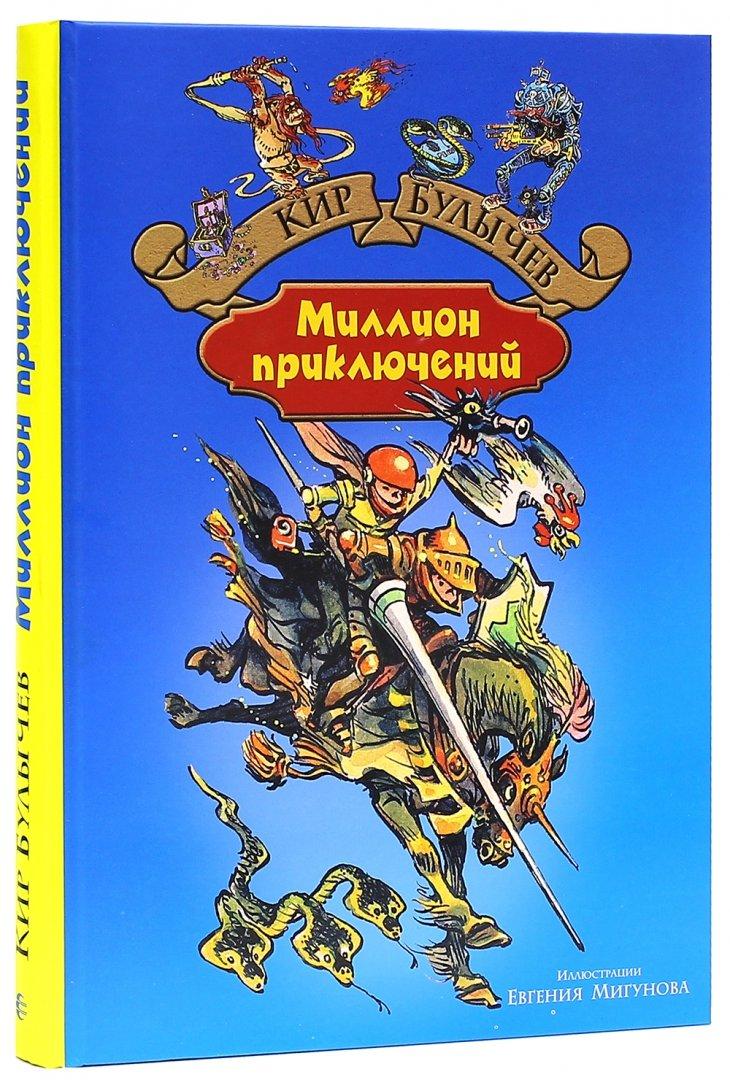 Иллюстрация 2 из 26 для Миллион приключений - Кир Булычев | Лабиринт - книги. Источник: Лабиринт