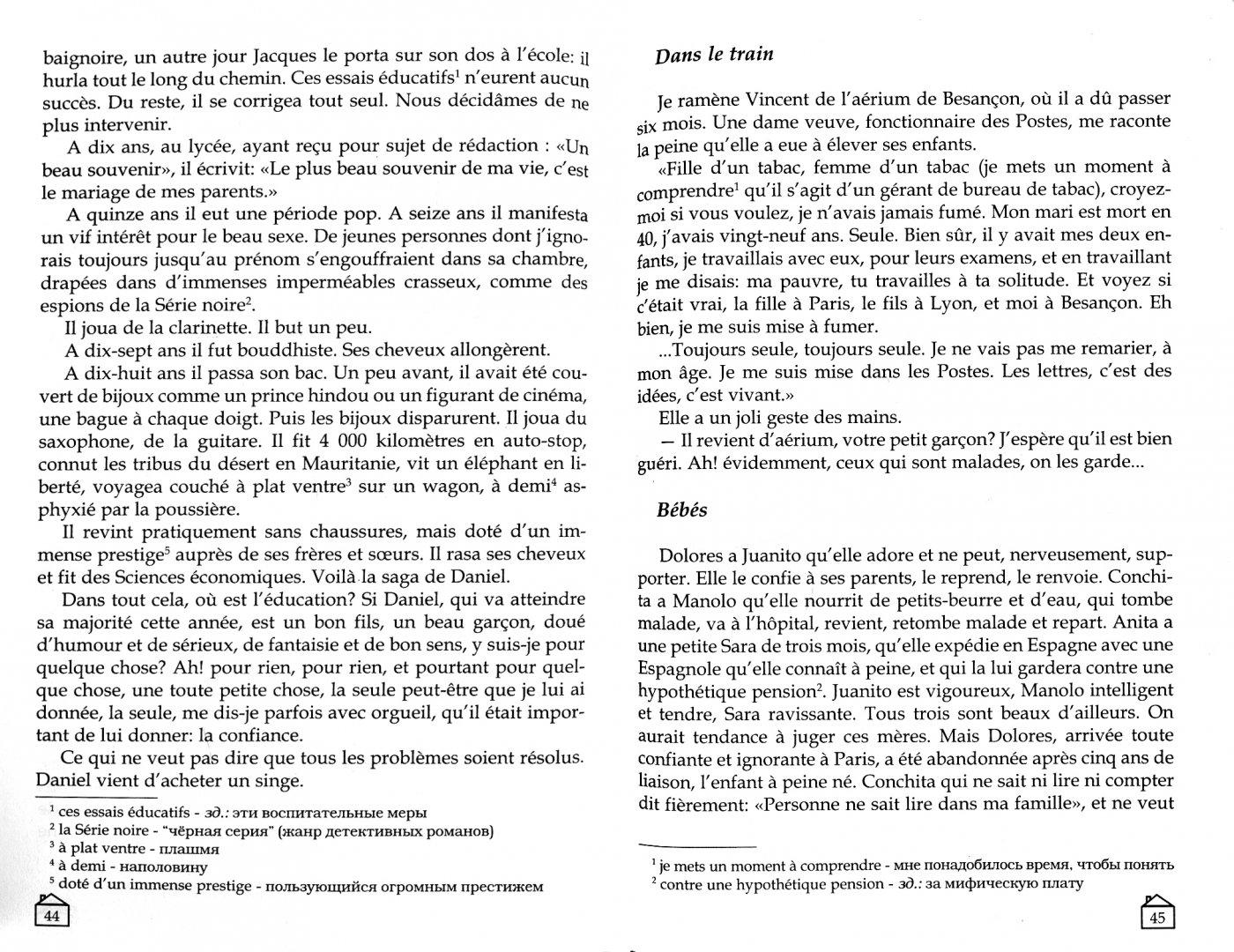 Иллюстрация 1 из 26 для La maison de papier - Франсуаза Малле-Жорис | Лабиринт - книги. Источник: Лабиринт