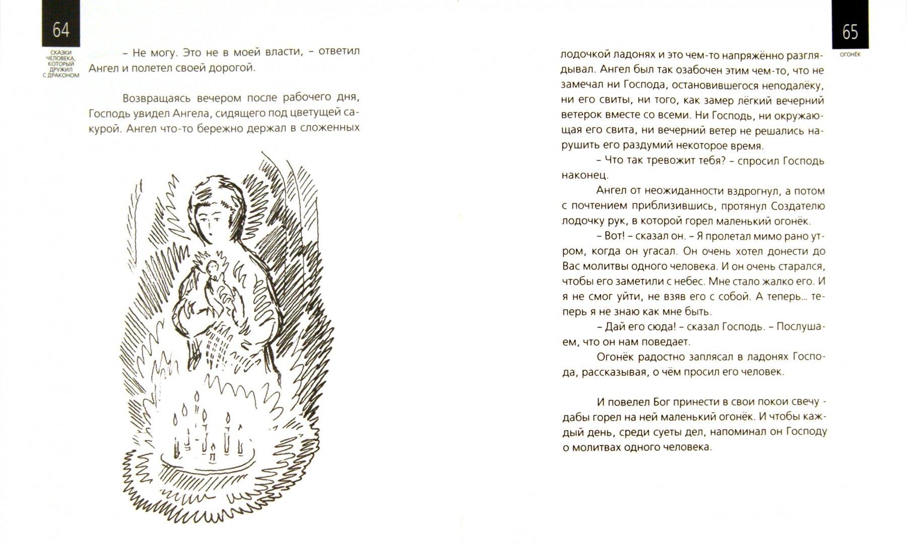 Иллюстрация 1 из 16 для Сказки человека, который дружил с драконом - Дмитрий Ефимов | Лабиринт - книги. Источник: Лабиринт