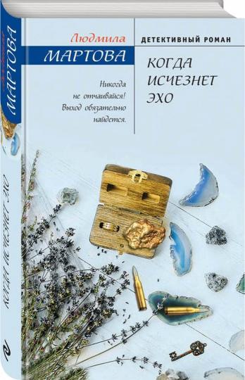 """Книга: """"Когда исчезнет эхо"""" - Людмила Мартова. Купить книгу ..."""