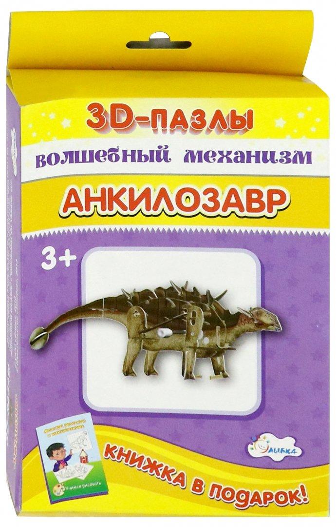 Иллюстрация 1 из 2 для 3D-пазл. Волшебный механизм. Анкилозавр | Лабиринт - игрушки. Источник: Лабиринт