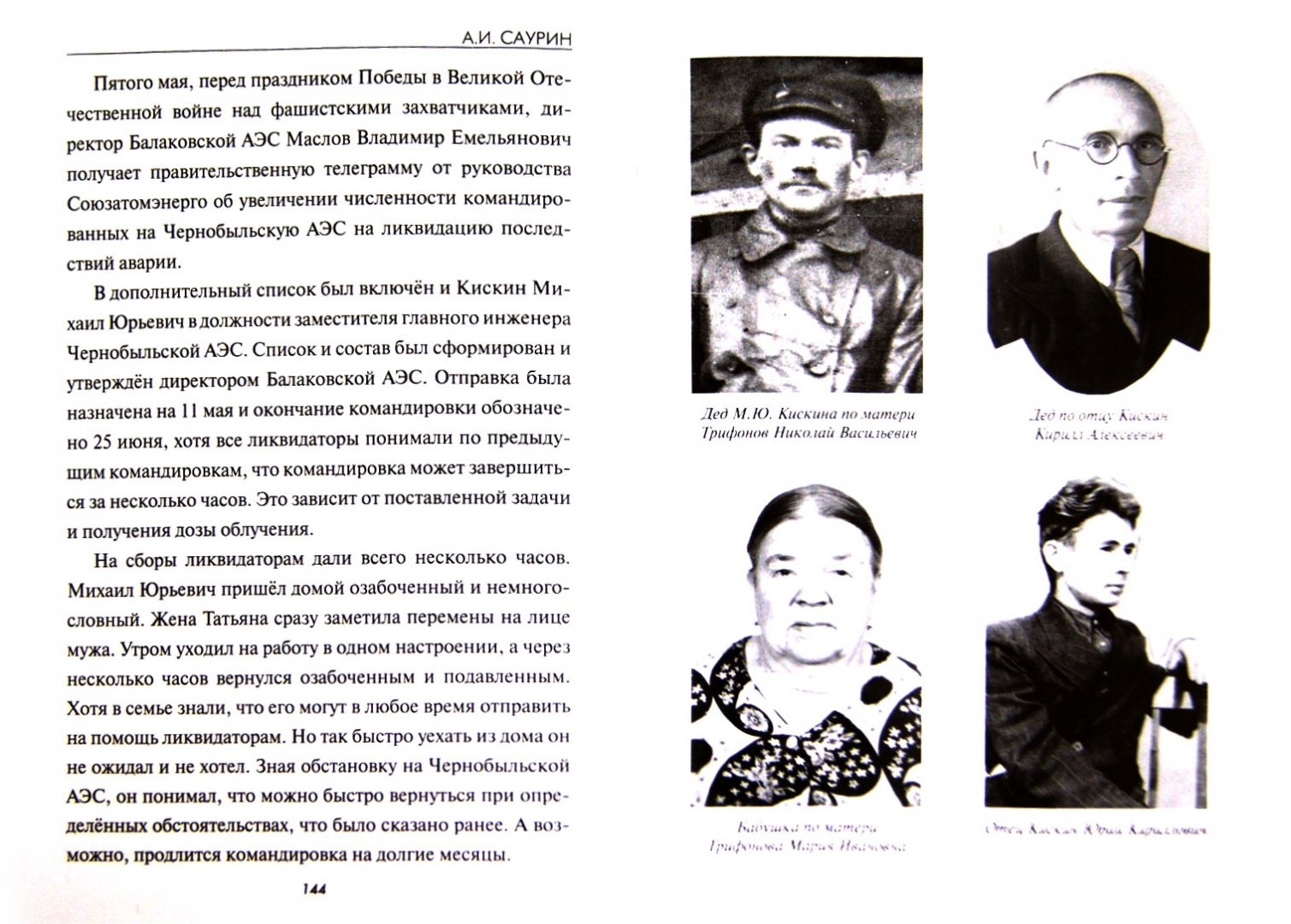 Иллюстрация 1 из 7 для До и после Чернобыля - Алексей Саурин | Лабиринт - книги. Источник: Лабиринт