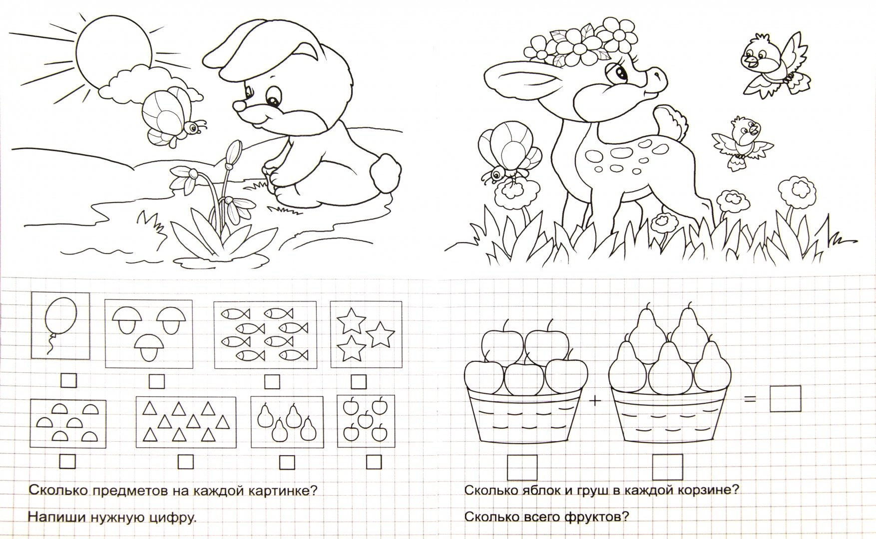 Математика для малышей картинки и цифры