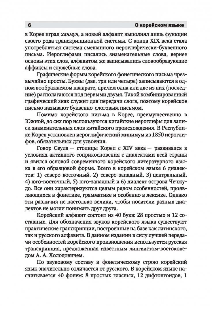 Иллюстрация 6 из 21 для Полный курс корейского языка (+CD) - Чун, Касаткина, Пентюхова | Лабиринт - книги. Источник: Лабиринт