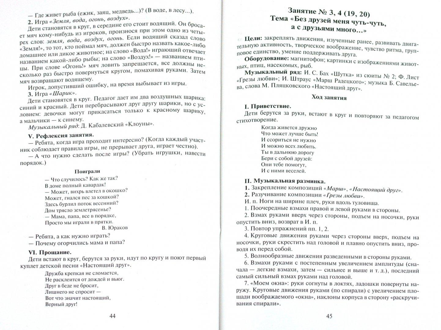 Иллюстрация 1 из 14 для Волшебный мир здоровья. Учебно-методическое пособие - Адия Сундукова | Лабиринт - книги. Источник: Лабиринт