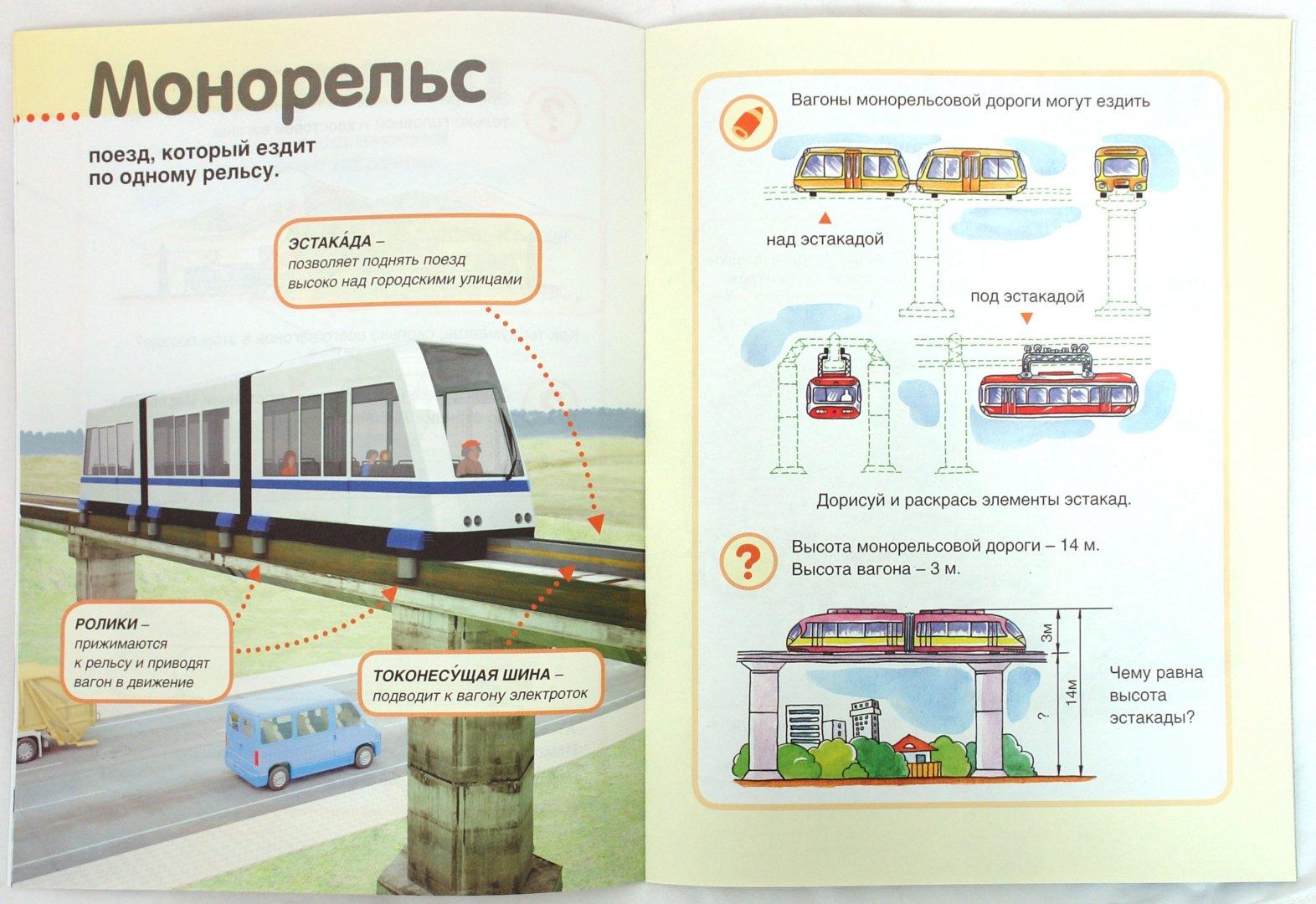 Иллюстрация 1 из 28 для Мои транспортные машины | Лабиринт - книги. Источник: Лабиринт