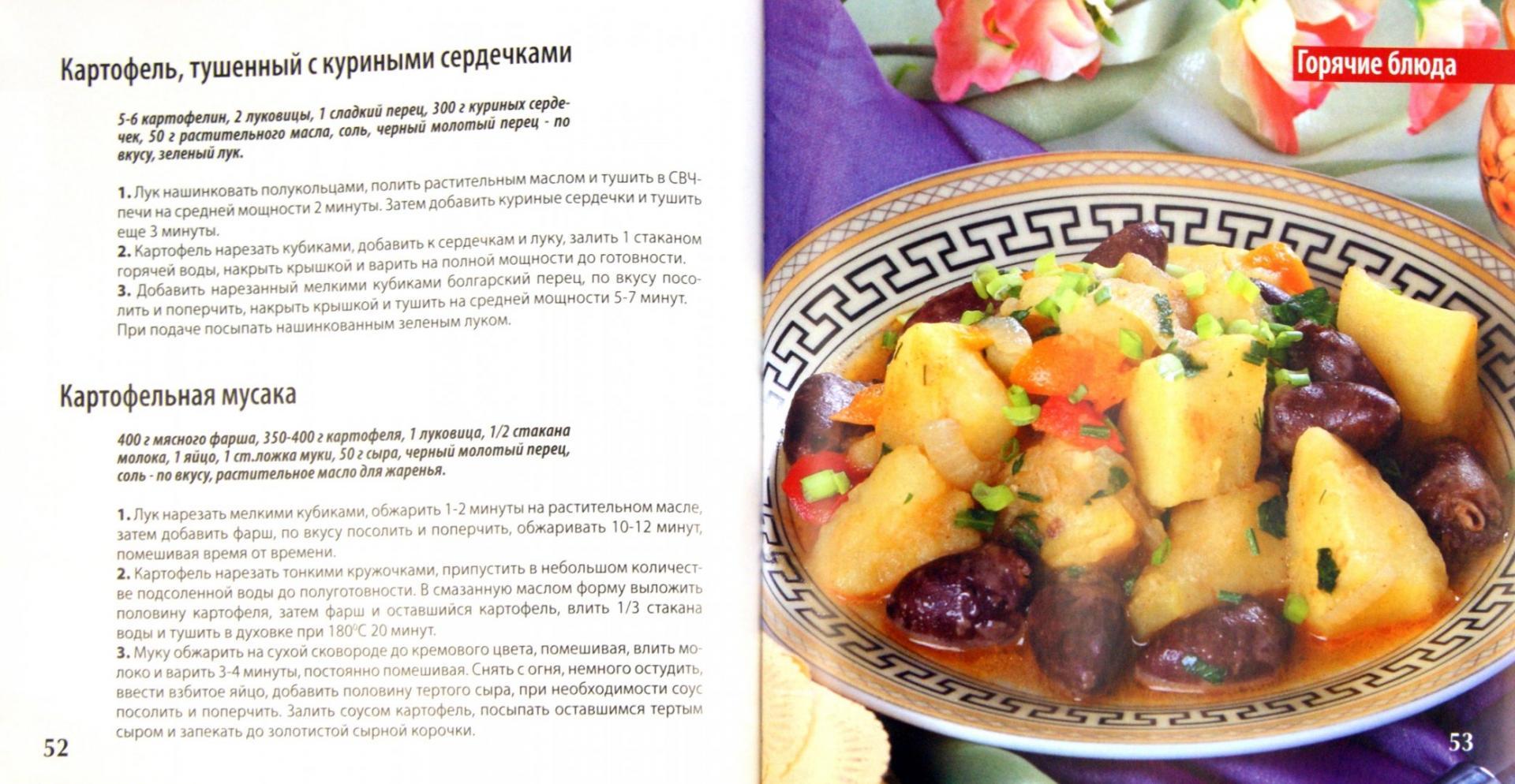 Иллюстрация 1 из 9 для Вкусности из картошки | Лабиринт - книги. Источник: Лабиринт