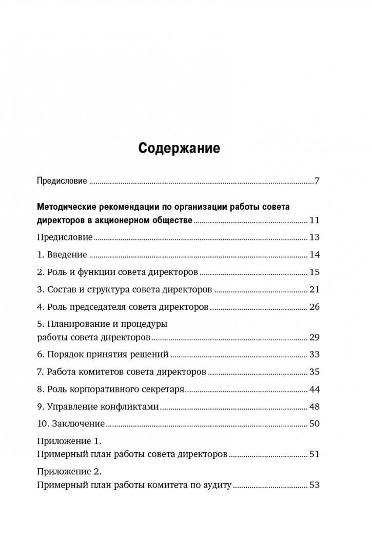 Иллюстрация 1 из 13 для Организация работы совета директоров. Практические рекомендации - Филатов, Кузнецов, Джураев | Лабиринт - книги. Источник: Лабиринт
