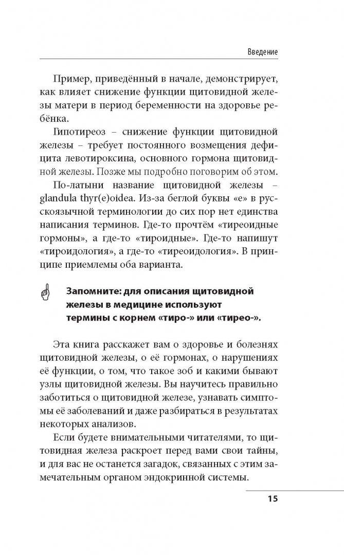 Иллюстрация 15 из 22 для Что со мной, доктор? Вся правда о щитовидной железе - Ольга Демичева | Лабиринт - книги. Источник: Лабиринт