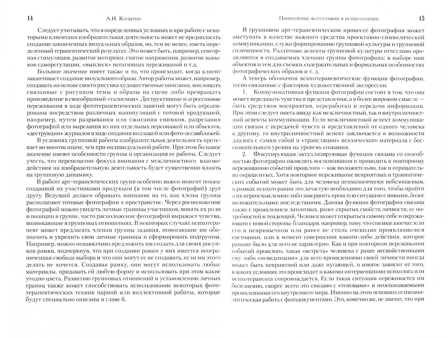 Иллюстрация 1 из 8 для Фототерапия. Использование фотографии в психологической практике - Копытин, Ашастина, Барби, Гоголевич   Лабиринт - книги. Источник: Лабиринт