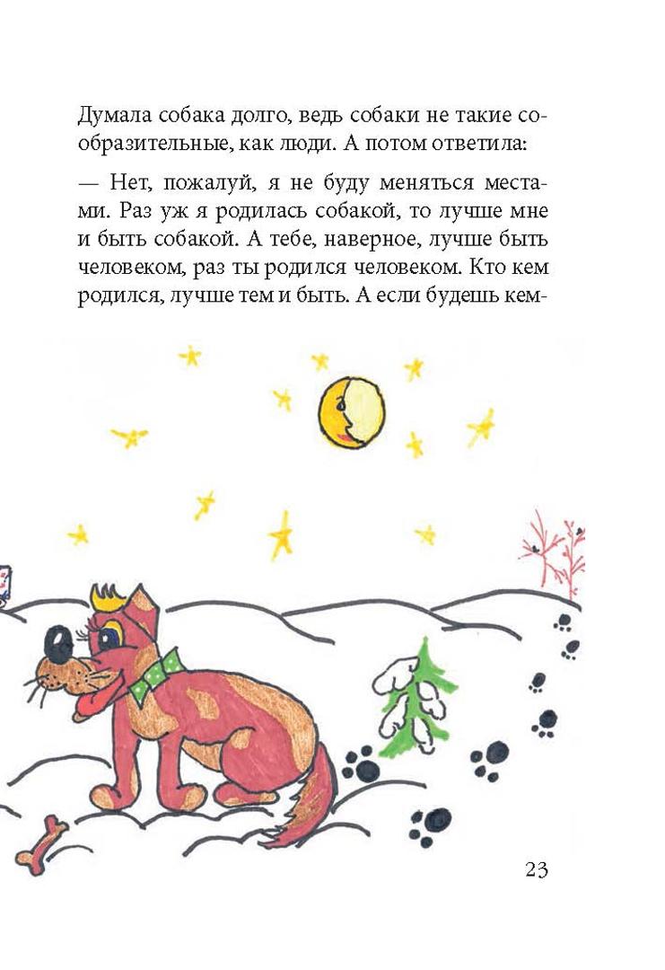 философские рассказы картинки к ним про собаку можно