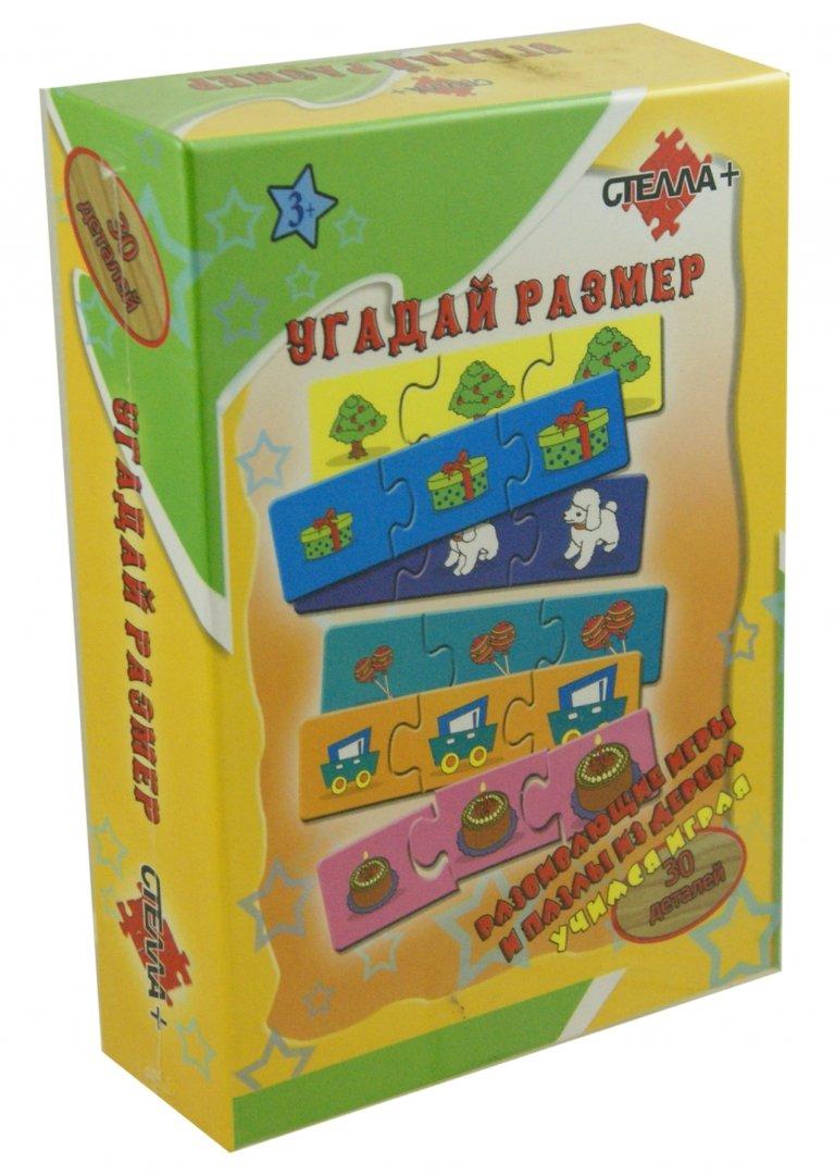 Иллюстрация 1 из 12 для Угадай размер. Развивающие игры и пазлы из дерева | Лабиринт - игрушки. Источник: Лабиринт