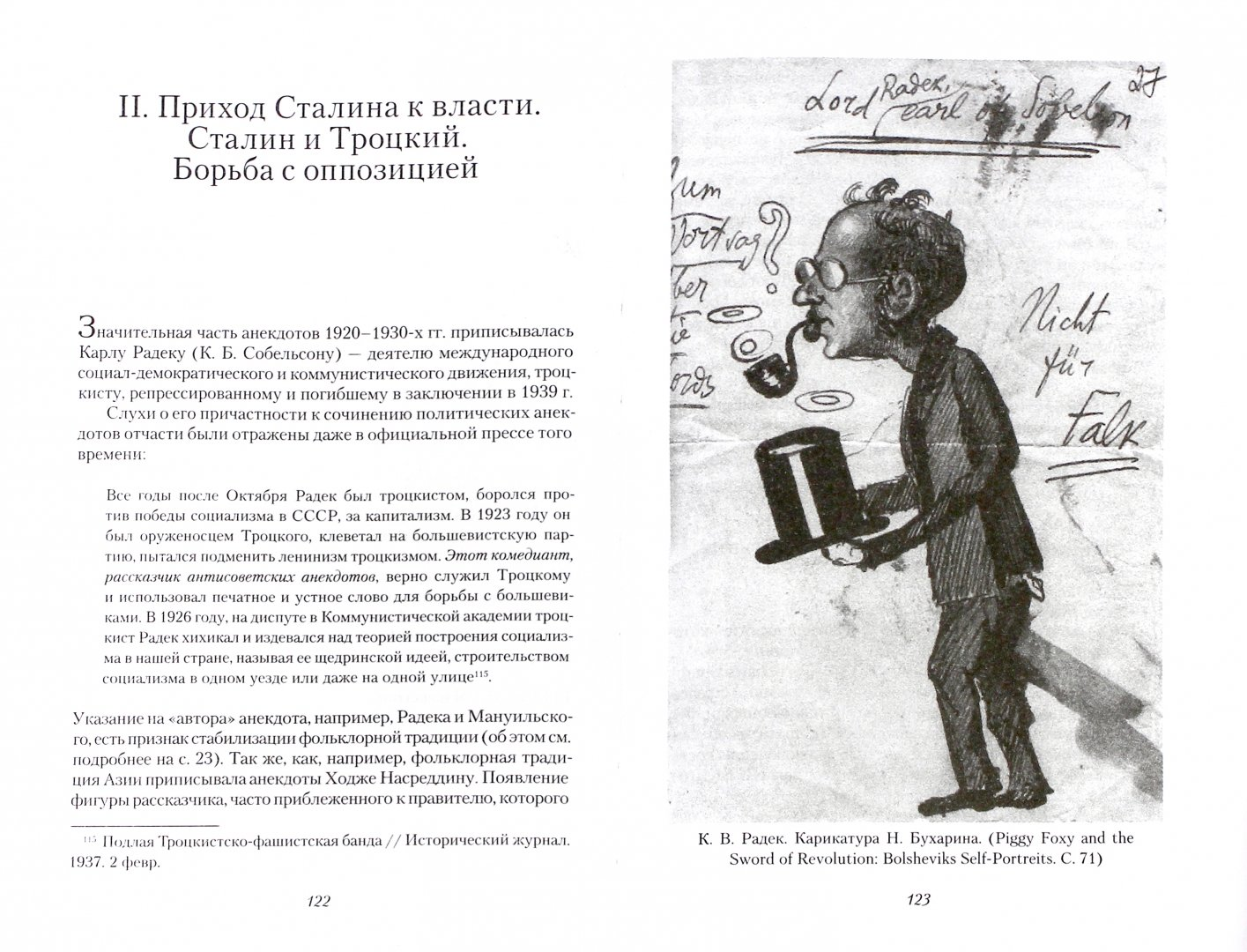 Иллюстрация 1 из 5 для Анекдоты о Сталине. Тексты, комментарии, исследования - Архипова, Мельниченко | Лабиринт - книги. Источник: Лабиринт