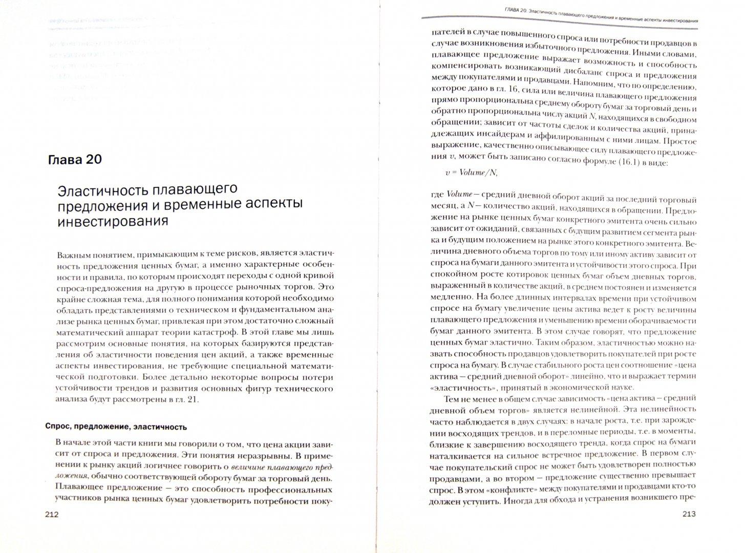 Иллюстрация 1 из 7 для Секреты биржевой торговли: Торговля акциями на фондовых биржах - Твардовский, Паршиков | Лабиринт - книги. Источник: Лабиринт