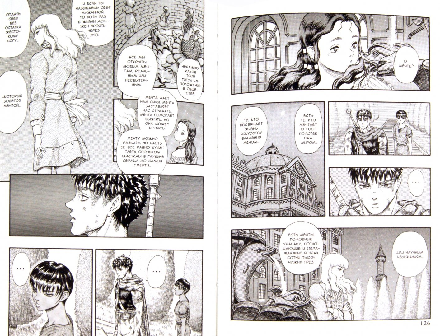 Иллюстрация 1 из 16 для Берсерк. Книга 6 - Кэнтаро Миура | Лабиринт - книги. Источник: Лабиринт