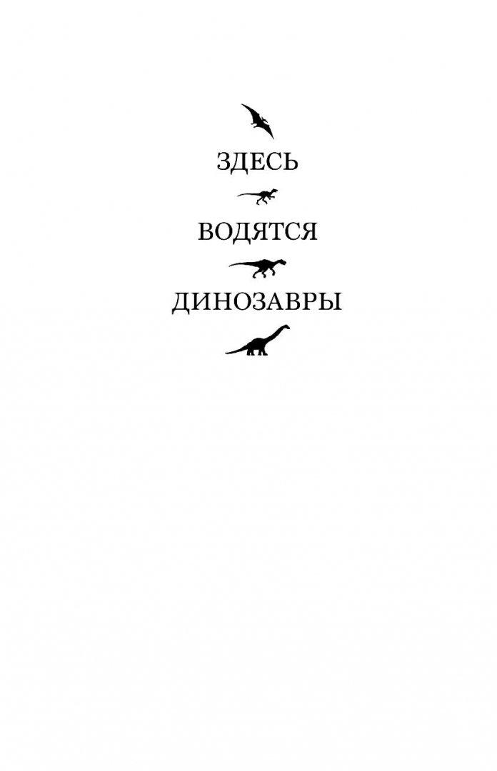 Иллюстрация 1 из 30 для Тайна двух океанов - Григорий Адамов | Лабиринт - книги. Источник: Лабиринт