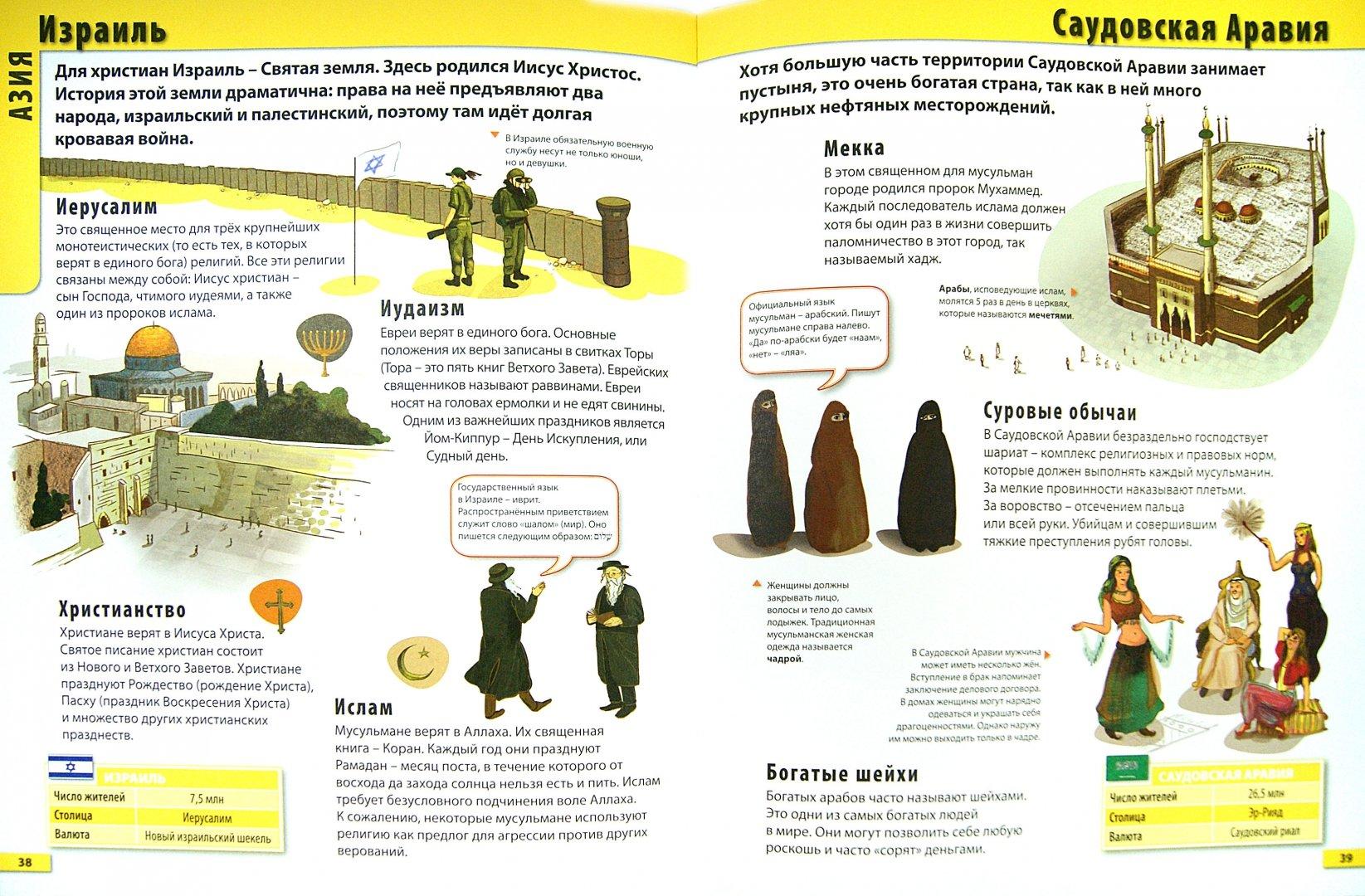 Иллюстрация 1 из 9 для Планета Земля - Иоанна Леган   Лабиринт - книги. Источник: Лабиринт