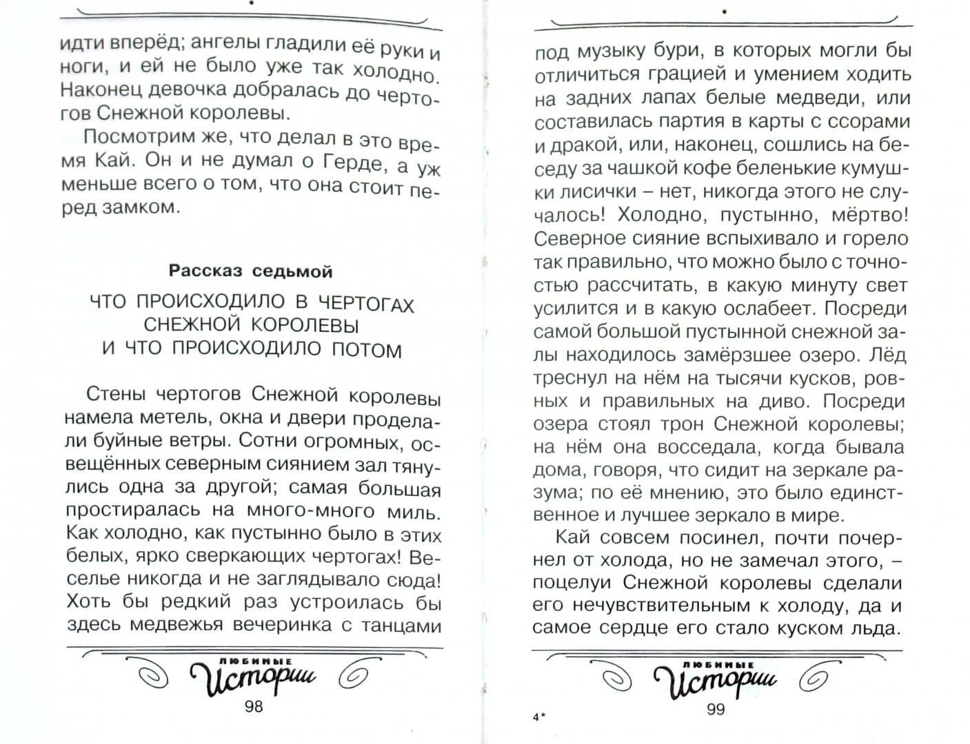 Иллюстрация 1 из 4 для Любимые истории в 6 лет - Драгунский, Пришвин, Петников | Лабиринт - книги. Источник: Лабиринт
