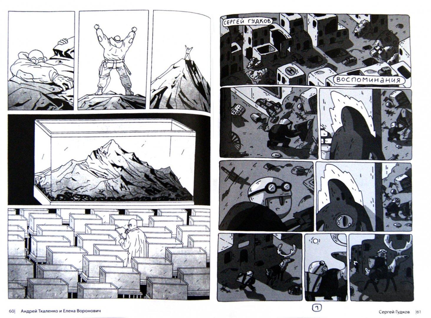 Иллюстрация 1 из 12 для Республика Комикс-3 | Лабиринт - книги. Источник: Лабиринт