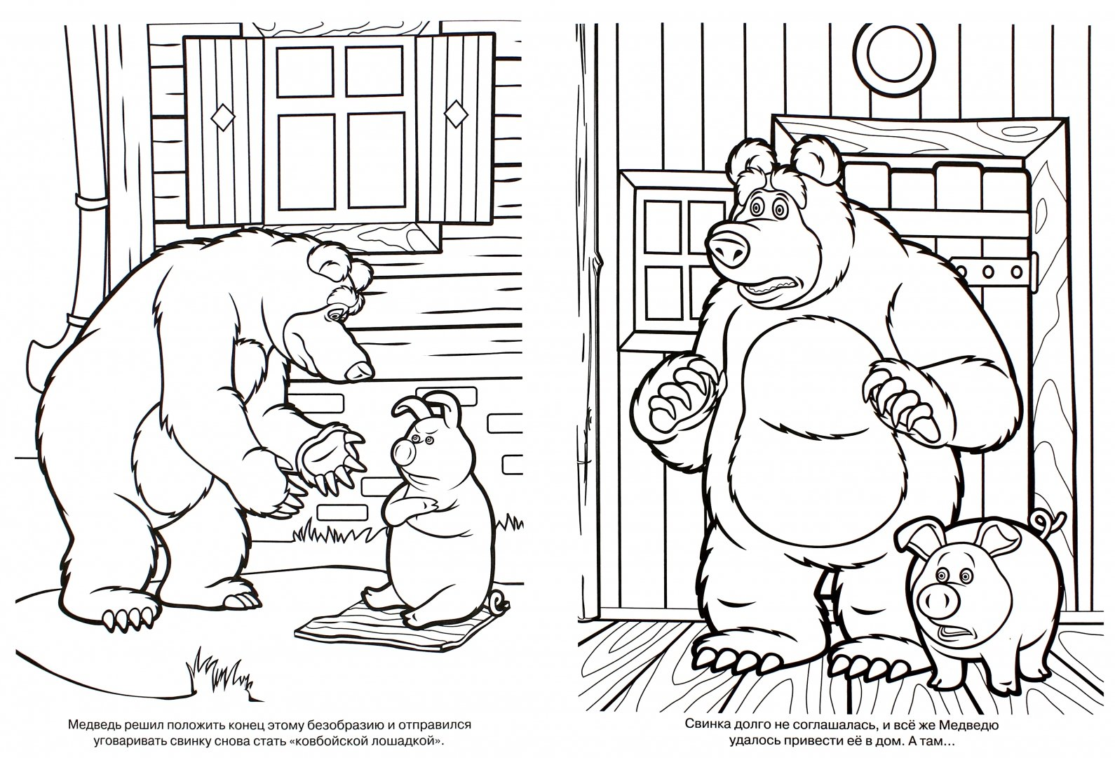 картинка контур медведя и маши такой