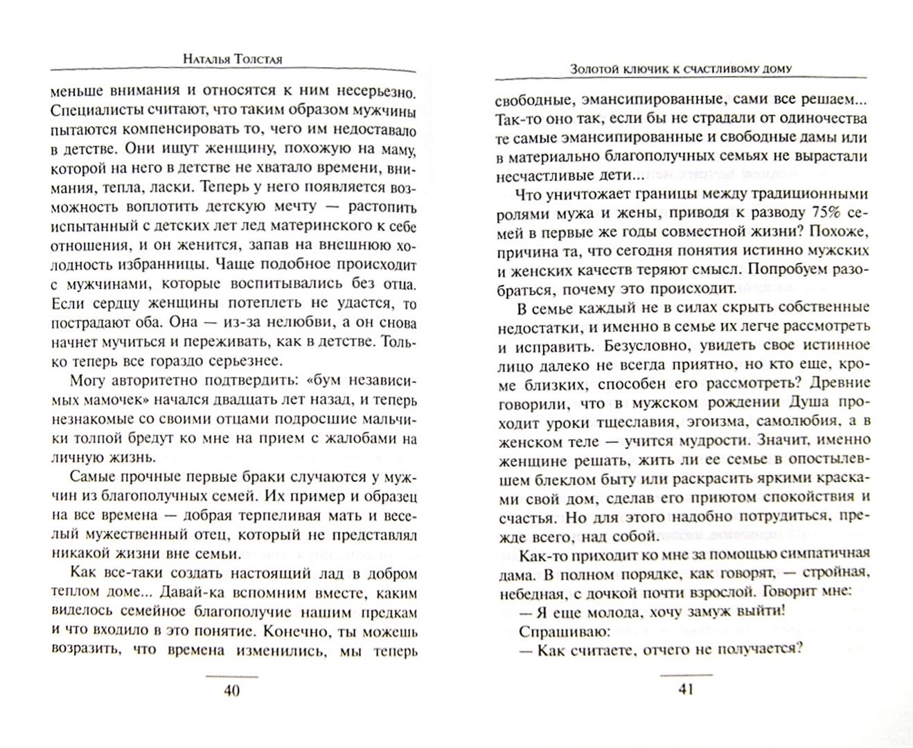 Иллюстрация 1 из 8 для Золотой ключик к счастливому дому - Наталья Толстая   Лабиринт - книги. Источник: Лабиринт