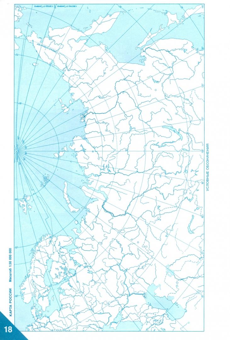 книжка картинка контурная карта выбор