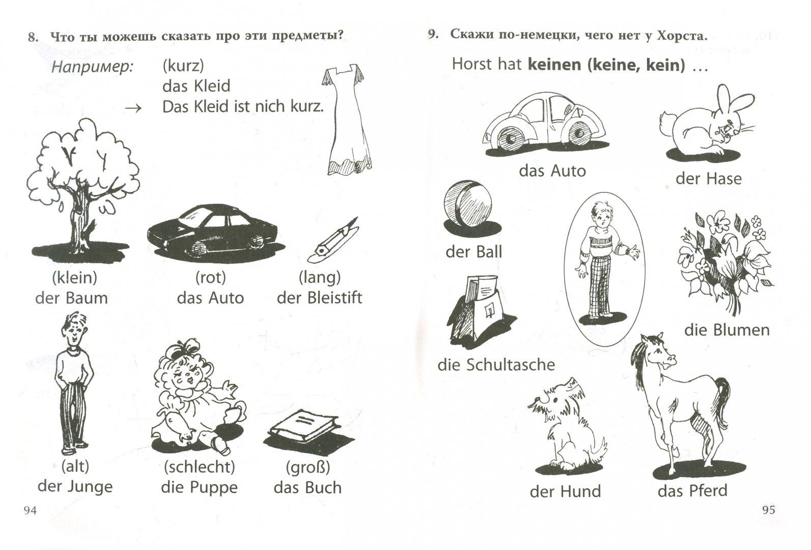 конечно, немецкий для начинающих в картинках она может