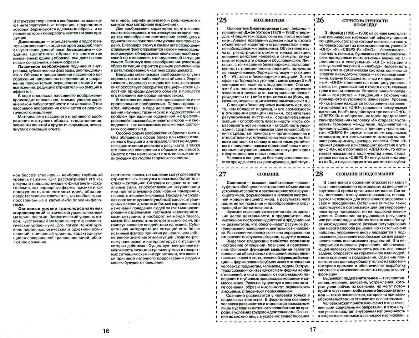 Иллюстрация 1 из 9 для Шпаргалка по психологии | Лабиринт - книги. Источник: Лабиринт