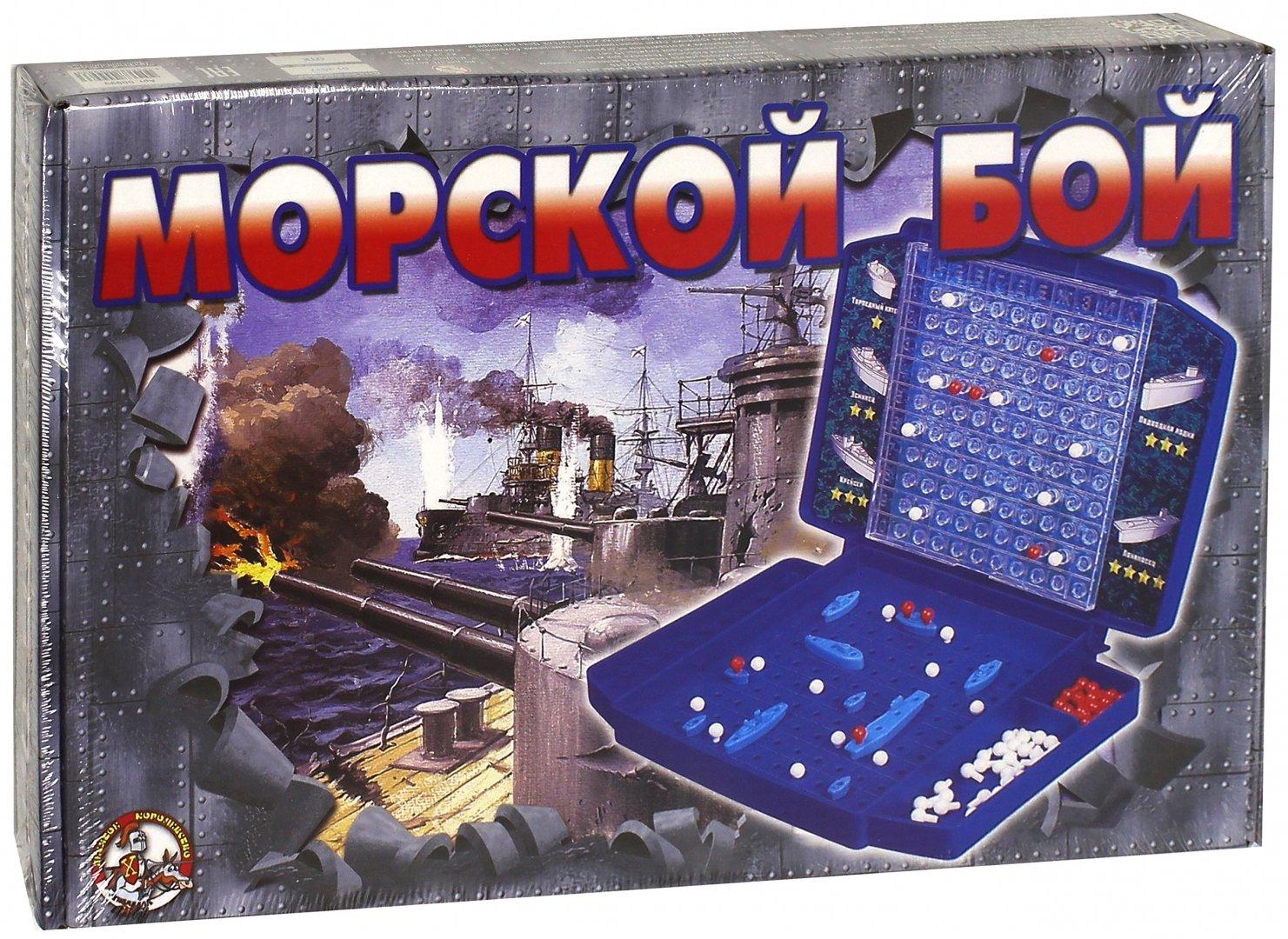 """Иллюстрация 1 из 8 для Игра """"Морской бой"""" (00993)   Лабиринт - игрушки. Источник: Лабиринт"""