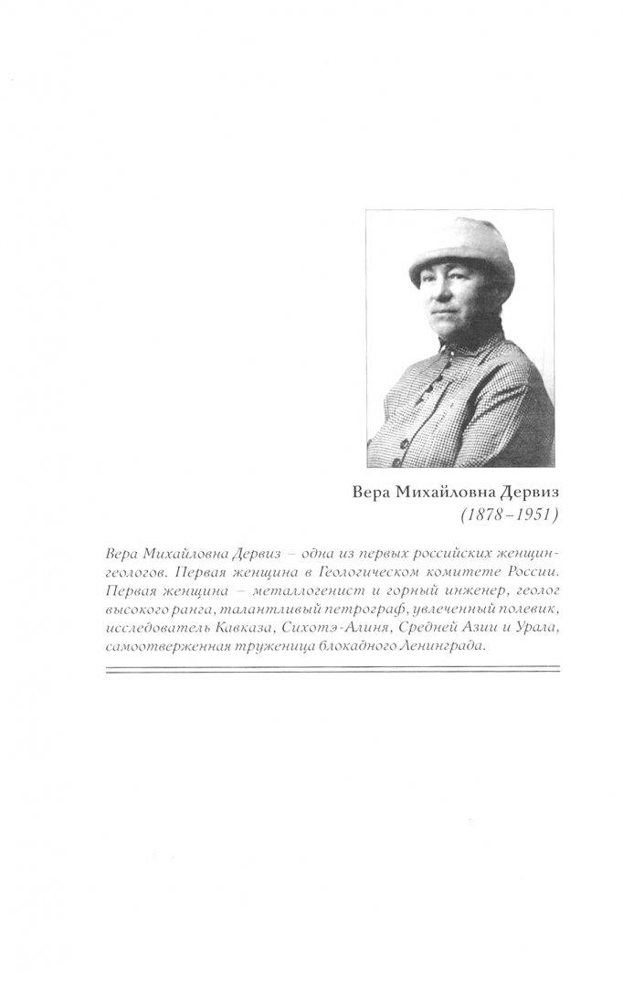 Иллюстрация 1 из 2 для Женщины-геологи России - Валентина Баскина | Лабиринт - книги. Источник: Лабиринт