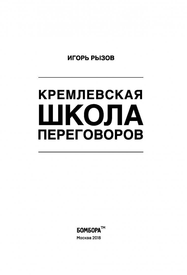 Иллюстрация 1 из 23 для Кремлевская школа переговоров - Игорь Рызов | Лабиринт - книги. Источник: Лабиринт