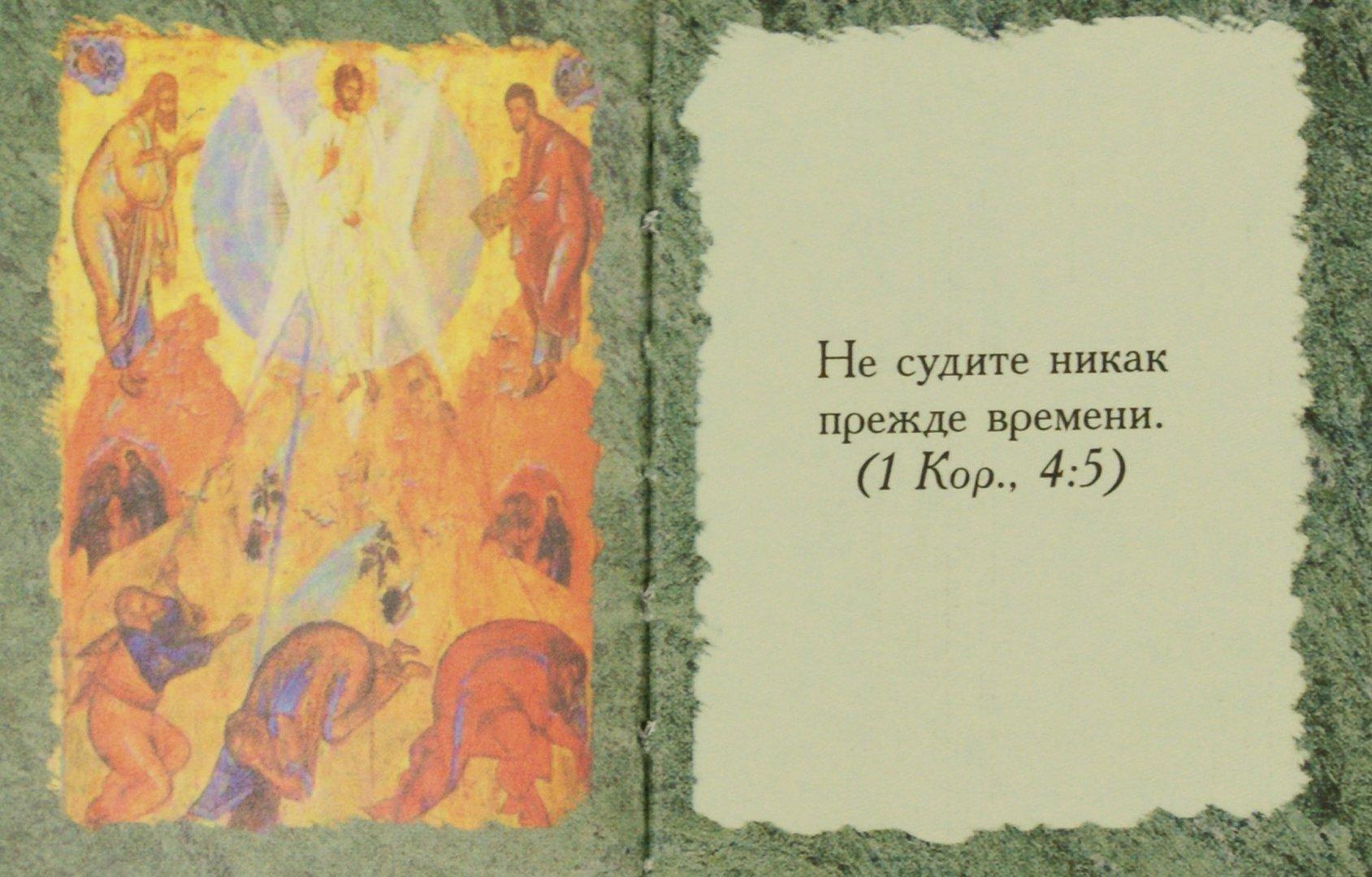 Иллюстрация 1 из 18 для Библия о Боге и людях | Лабиринт - книги. Источник: Лабиринт