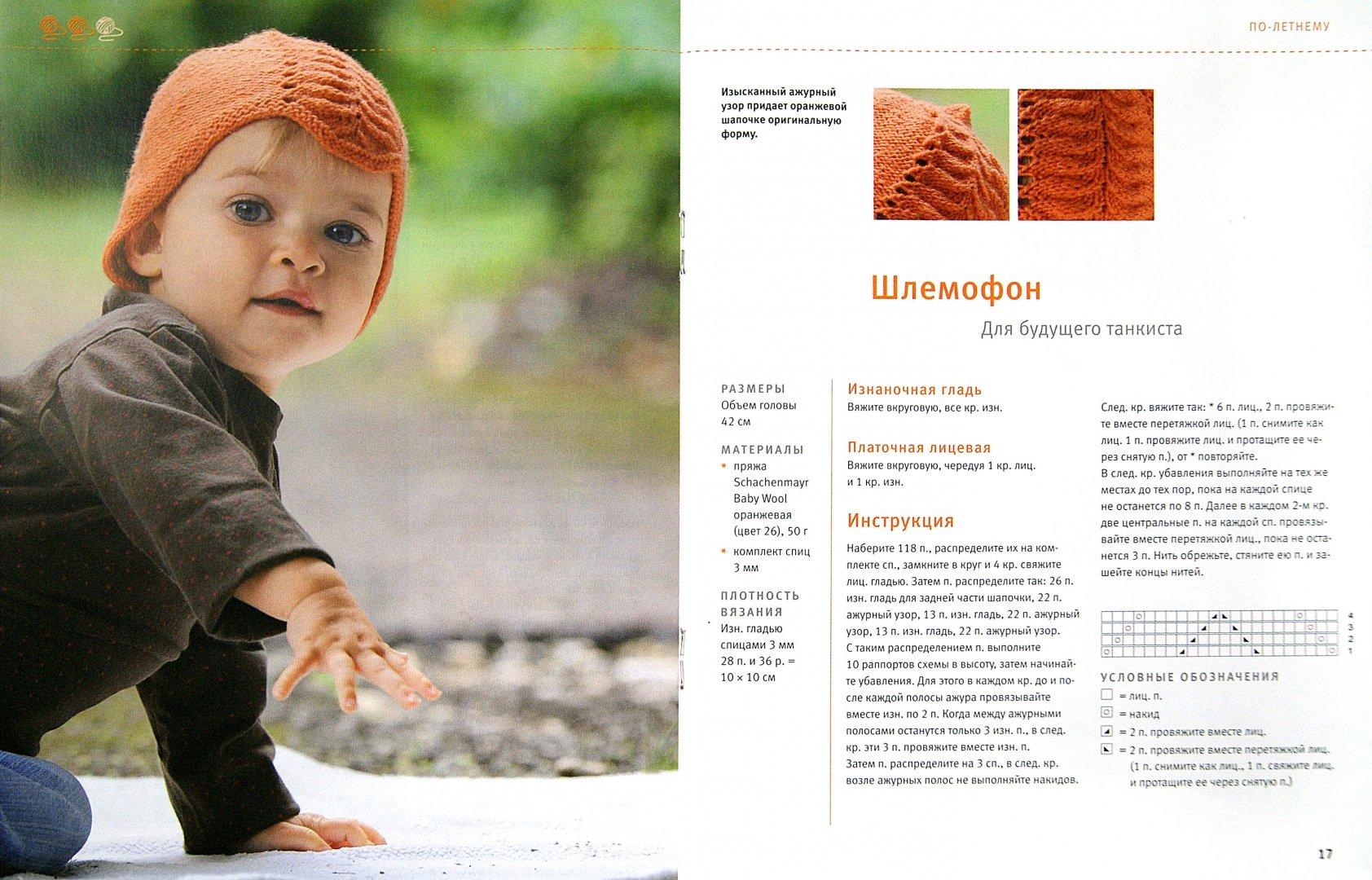 Иллюстрация 1 из 5 для Вяжем детские шапочки. Мода для малышей - Хельга Шпиц | Лабиринт - книги. Источник: Лабиринт