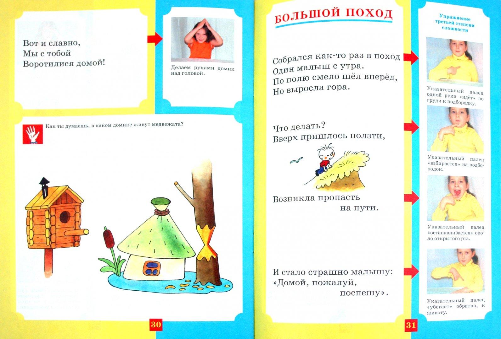 Иллюстрация 1 из 10 для Пальчиковые игры. Пособие по развитию мелкой моторики и речи у детей 3-5 лет - Екатерина Шмелева   Лабиринт - книги. Источник: Лабиринт