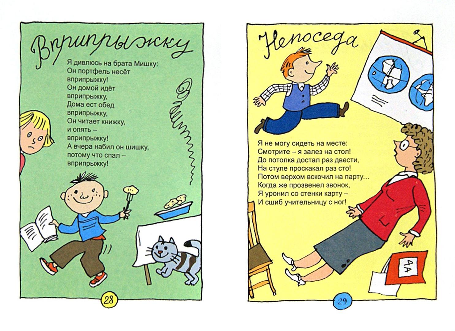 Иллюстрация 1 из 65 для Навигация в тетрадке - Марина Тахистова   Лабиринт - книги. Источник: Лабиринт