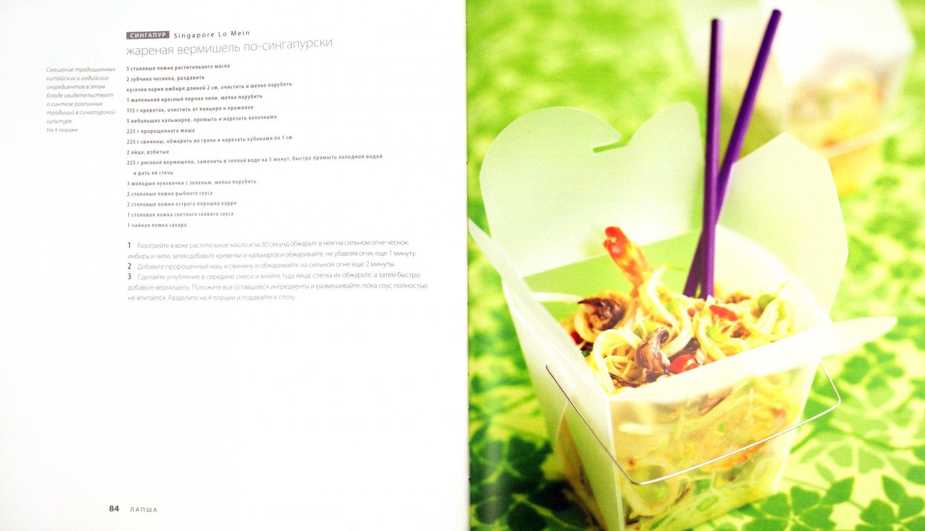 Иллюстрация 1 из 13 для Лапша. Основа основ азиатской кухни - Бхумичитр Ватчарин | Лабиринт - книги. Источник: Лабиринт