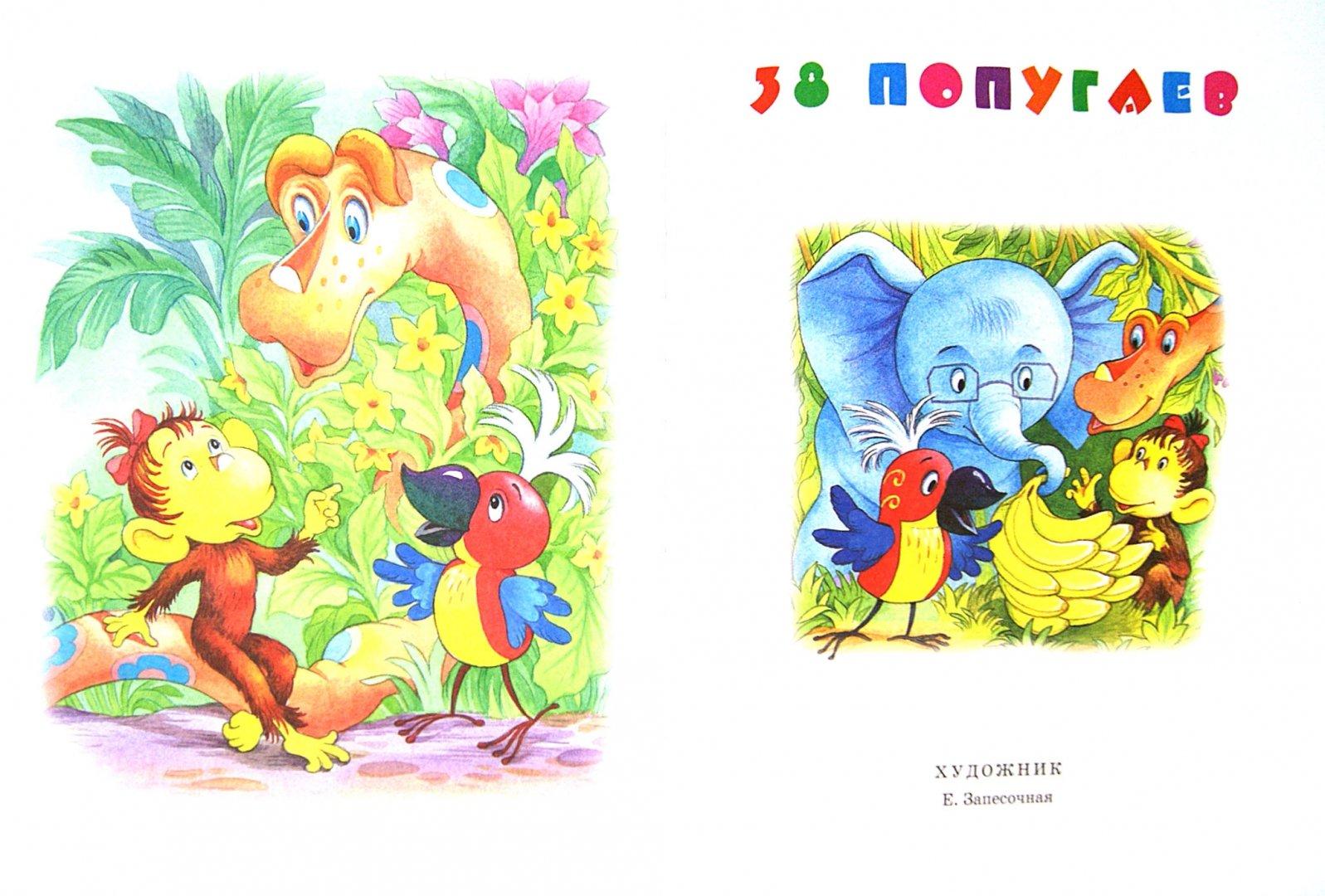 Иллюстрация 1 из 39 для Все сказки Григория Остера - Григорий Остер | Лабиринт - книги. Источник: Лабиринт