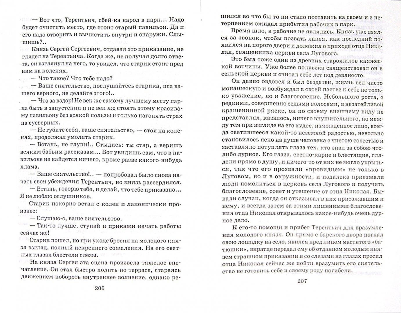 Иллюстрация 1 из 27 для Дочь Великого Петра - Николай Гейнце   Лабиринт - книги. Источник: Лабиринт